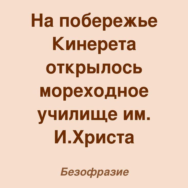 iurovetski.com, юмор, кинерет, мореходное училище
