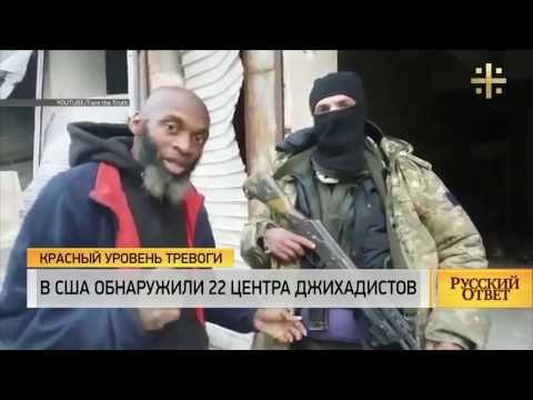 Красный уровень тревоги: В США обнаружили 22 центра джихадистов [Русский ответ] - YouTube