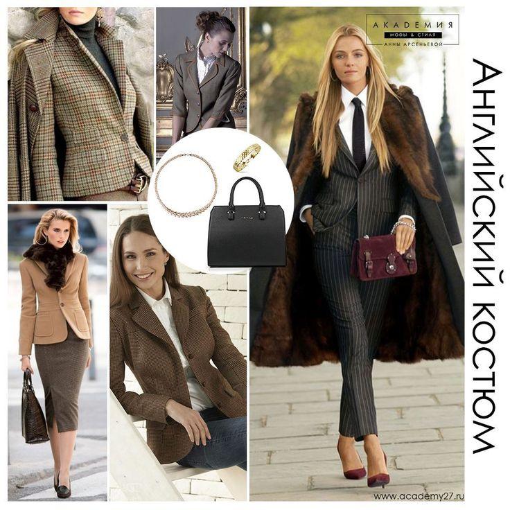 Приветствуем!  Сегодня в еженедельном Модном словаре мы разберем понятие «Английский костюм»: vk.com/academy27 #академия_модный_словарь #костюм #стиль