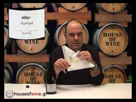 Γευστική Δοκιμή - Αρμύρα- House of Wine