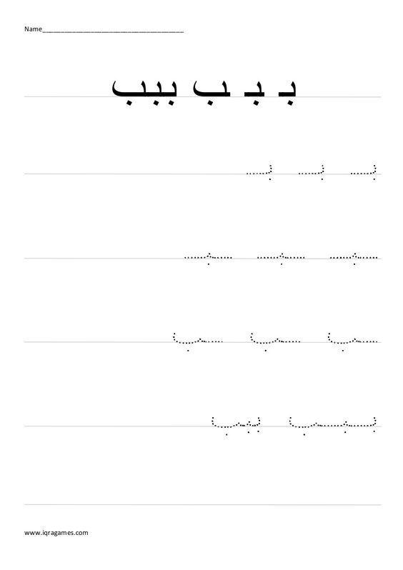 Arabic Alphabet Ba Handwriting Practice Worksheet