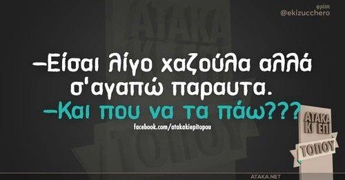 Και πού να τα πάω???:Ρ #greek #quotes