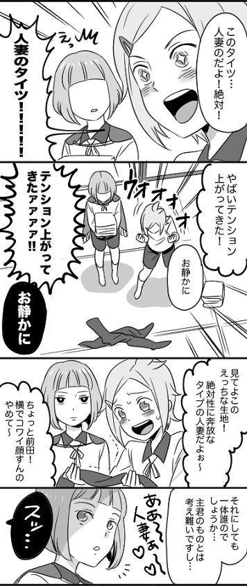 """""""【刀剣】人妻好きに絡まれる前田"""""""