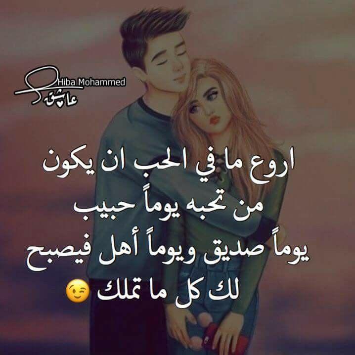 هيما حبيب قلبي Love Words Romantic Words Arabic Love Quotes