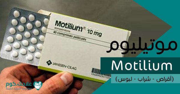 موتيليوم Motilium دواعي الاستعمال الأعراض السعر الجرعات علاجك 10 Things Boarding Pass