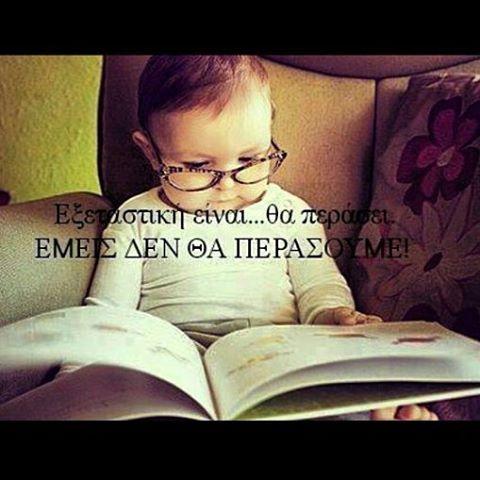 #exetastiki #εξεταστική #greek_funny_quotes #edita