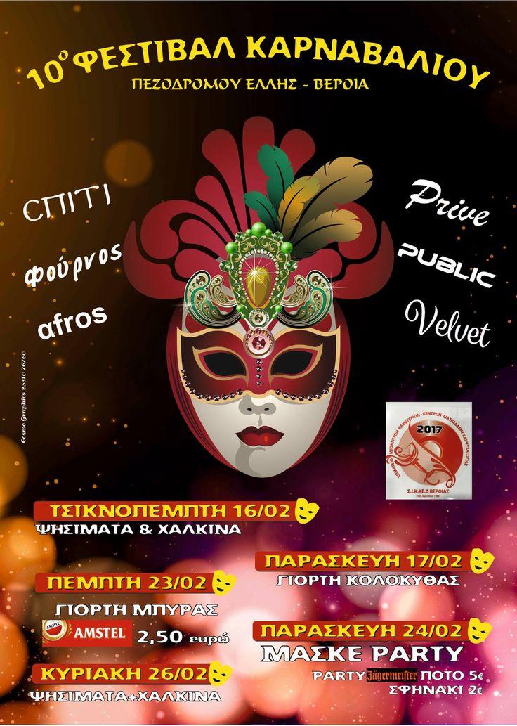 Η εβδομάδα του καρναβαλιού μας βρίσκει όλους στον πεζόδρομο της Βέροιας !!! Ξεσκονιστε στολές ή φτιάξτε καινούριες και ετοιμάστε Μάσκες. ..... !!!!  Διοργανωτές:  Bar CΠΙΤΙ  Prive Bar  Φούρνος Cafe  Public The Bar  Afros Bar  Velvet Bar