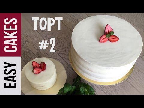 Торт клубника со сливками. Рецепт бисквитного торта с клубникой и творожным кремом  на сливках - YouTube