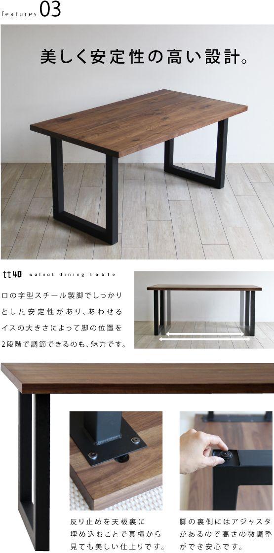 ttウォールナットダイニングテーブル 無垢天板×スチール脚