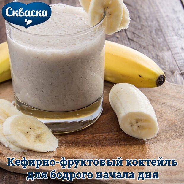 Представляем вашему вниманию рецепт кефирно-фруктового коктейля, который точно зарядит энергией на целый день. Вкусные коктейли из кефира можно приготовить, добавляя в него любые фрукты и ягоды. Для приготовления полезного коктейля из домашнего кефира понадобится: 2 нектарина; 3 ст.л. сахара (лучше коричневого); 250 мл кефира. Как приготовить? Все, что нам нужно — кефир, нектарины, сахар. Все в блендер и ваш полдник готов! Нектарины можно заменить на абрикосы или персики, все зависит от…