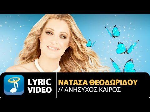 Νατάσα Θεοδωρίδου - Ανήσυχος Καιρός - Natasa Theodoridou - Anisihos Keros (Official Lyric Video HQ) - YouTube