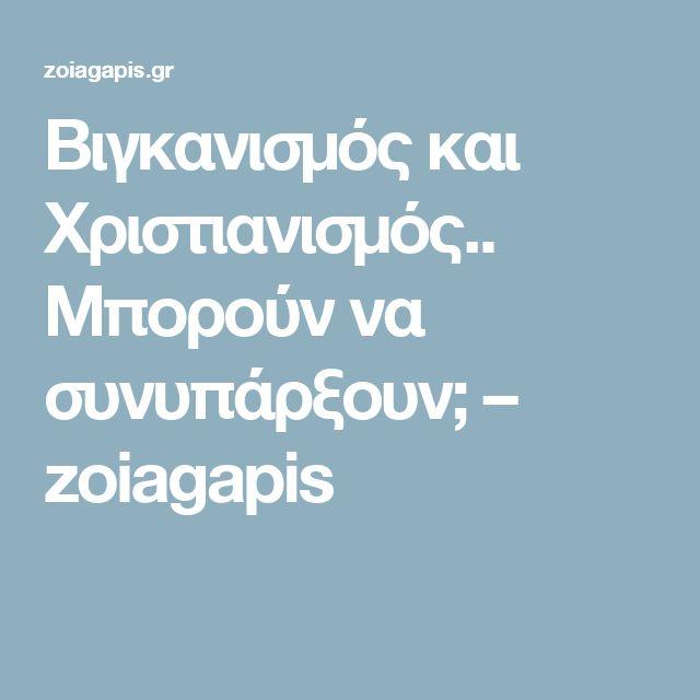 Βιγκανισμός και Χριστιανισμός.. Μπορούν να συνυπάρξουν; – zoiagapis