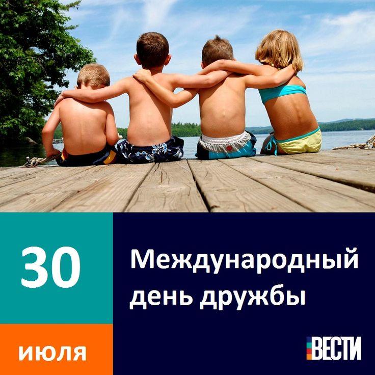 30 июля - Международный день дружбы. #vestiua