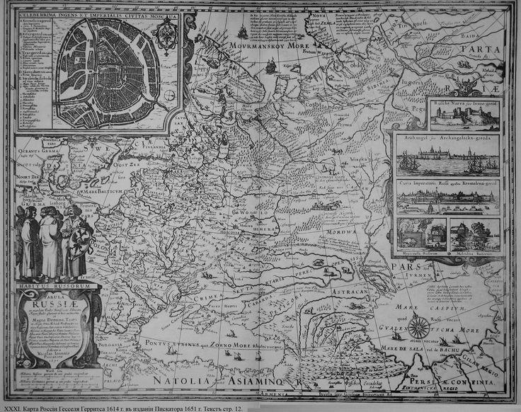 МЕТА Фото - Карта России Гесселя Герритса 1614 г - Все размеры