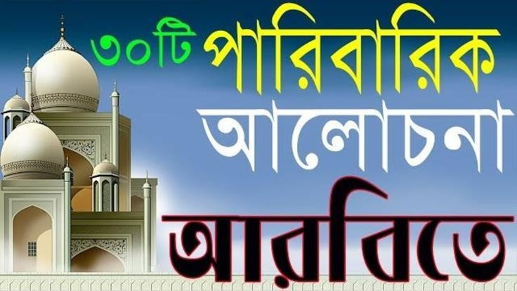 Arabic to Bangla Spoken - Arabic To bangla Word Meaning 2018, Arabic To ...