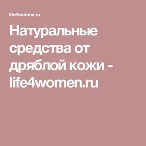 Натуральные средства от дряблой кожи - life4women.ru