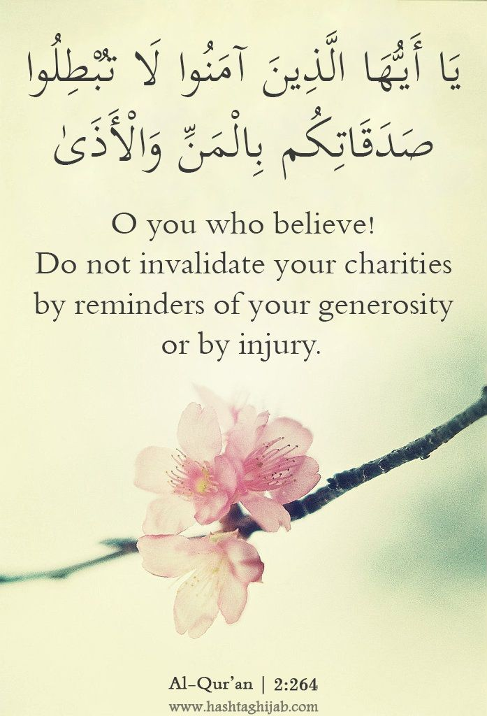 O you who believe! Do not invalidate your charities by reminders of your generosity or by injury. | Al-Qur'an | 2:264 | © www.hashtaghijab.com