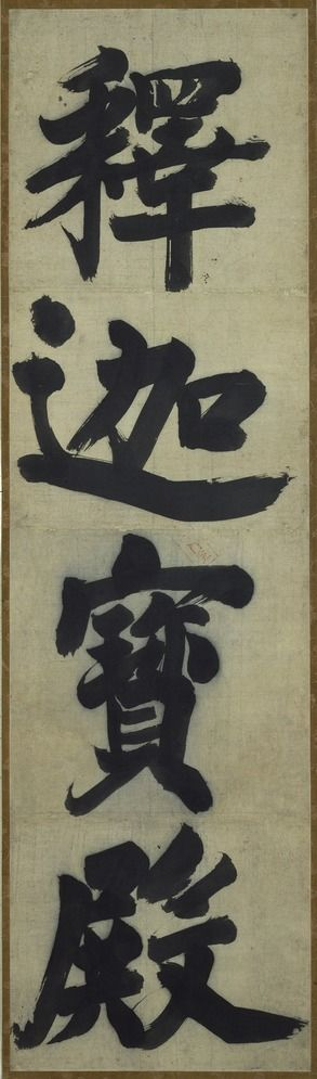 Wuzhun Shifan (Chinese: 無準師範; 1178–1249 AD) was a Chinese painter, calligrapher, and prominent Zen Buddhist monk who lived during the late Song Dynasty (960-1279).