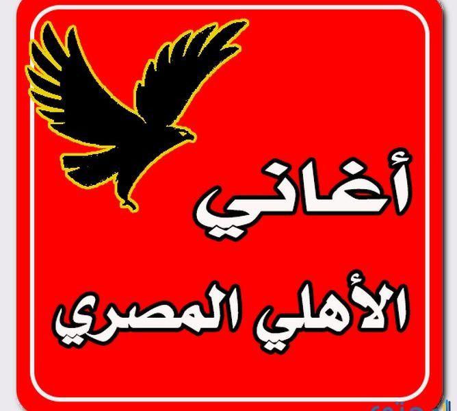 كلمات اغاني النادي الاهلي Vehicle Logos Logos Ferrari Logo