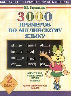 Тереньева. 3000 примеров по английскому языку - 2 класс..
