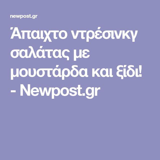 Άπαιχτο ντρέσινκγ σαλάτας με μουστάρδα και ξίδι! - Newpost.gr