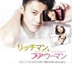 Rich Man Poor Woman  Japanese Drama  Image