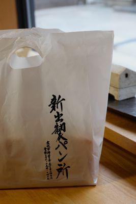 食パンのお店  新出製パン所 : 蔦屋 よしこの「漆って楽しい!」
