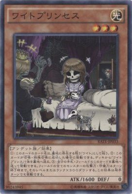 Yu-Gi-Oh / Wightprincess (Common) / Raging Tempest (RATE-JP033) / A Japanese Single individual Card