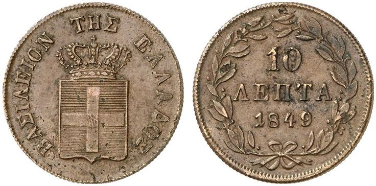 AE 10 Lepta. Greece Coins. Otho 1832-1862. 1849. 13,04g. KM 29. EF. Price realized 2011: 550 USD.
