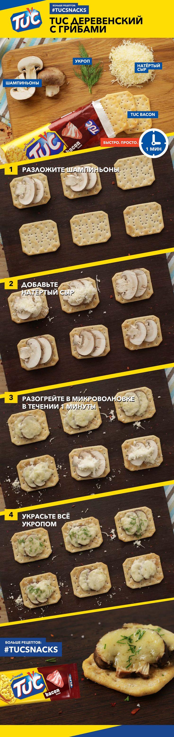 TUC деревенский с грибами. Каждый укус переносит тебя к бревенчатому домику, ты чувствуешь запах костра и мокрой травы после дождя. Готов? Бери TUC Bacon, шампиньоны и любой твердый сыр.  Мелко нарежь грибы и обжарь их на сковородке 2 минуты. Выложи на крекер, посыпь сверху тертым сыром. Ставь в микроволновку на 1 минуту и наслаждайся.  #tucsnacks #tuc