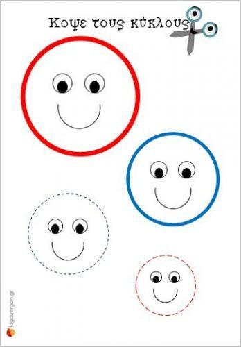 Κόβω και μαθαίνω τα βασικά σχήματα - κύκλος