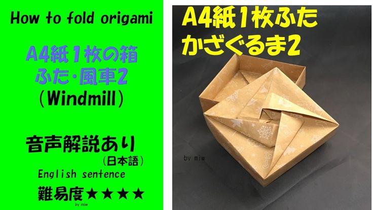 おりがみ・ふた・かざぐるま2・A4用紙1枚で作る箱(Box・Windmill)・English sentence・ origami 難易度★★★★