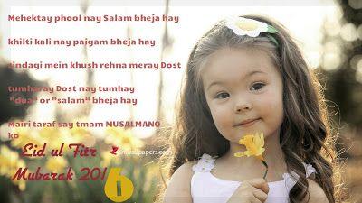 eid mubarak greeting cards urdu