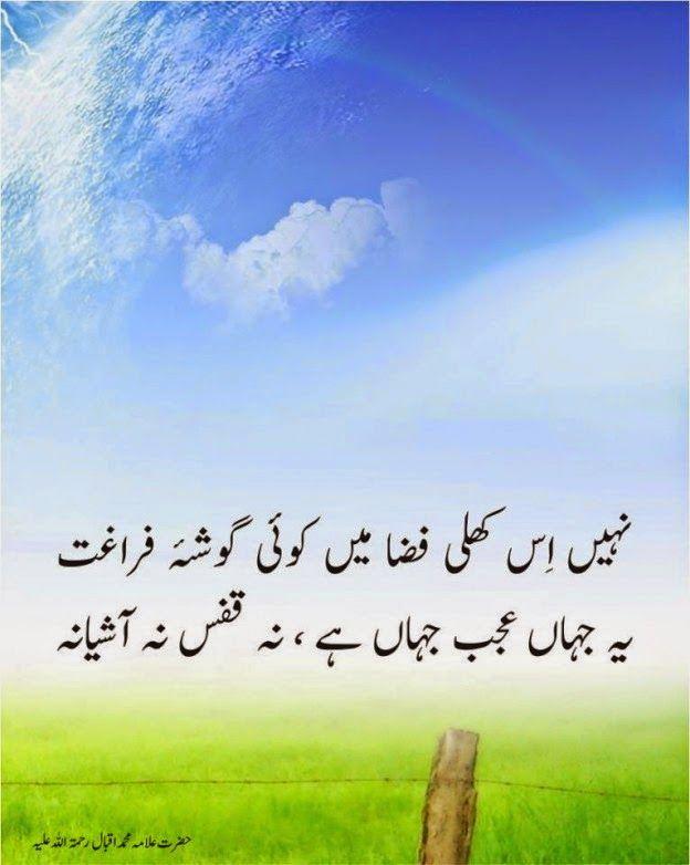allama muhammad iqbal 2 Previous : download 12th class urdu notes fbise 2016-17 ghazal # 1 - allama muhammad iqbal.