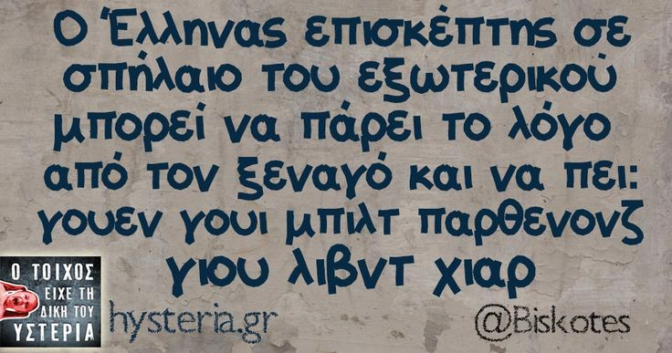 Ο Έλληνας επισκέπτης σε σπήλαιο του εξωτερικού μπορεί να πάρει το λόγο από τον ξεναγό και να πει: γουεν γουι μπιλτ παρθενονζ γιου λιβντ χιαρ