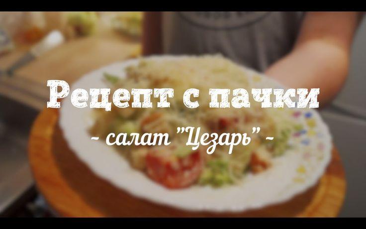 Рецепт с пачки # 6 Салат Цезарь