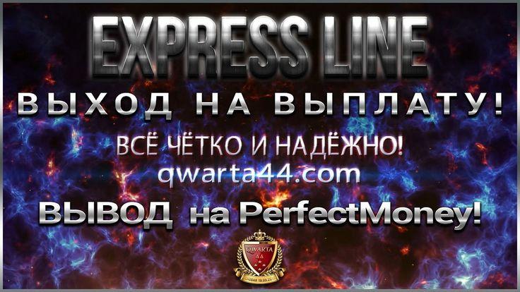 QWARTA 44 Express line Выход на выплату! Вывод на РerfectМoney