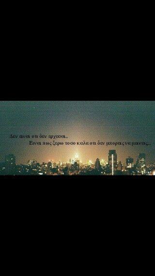 Δεν μπορείς να μείνεις ...