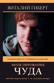 Виталий Гиберт - Моделирование чуда