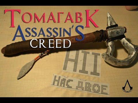 Как сделать томагавк из игры Assassin's Creed?How do the tomahawk from t...