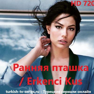 смотреть онлайн лучшие турецкие сериалы на русском языке ...