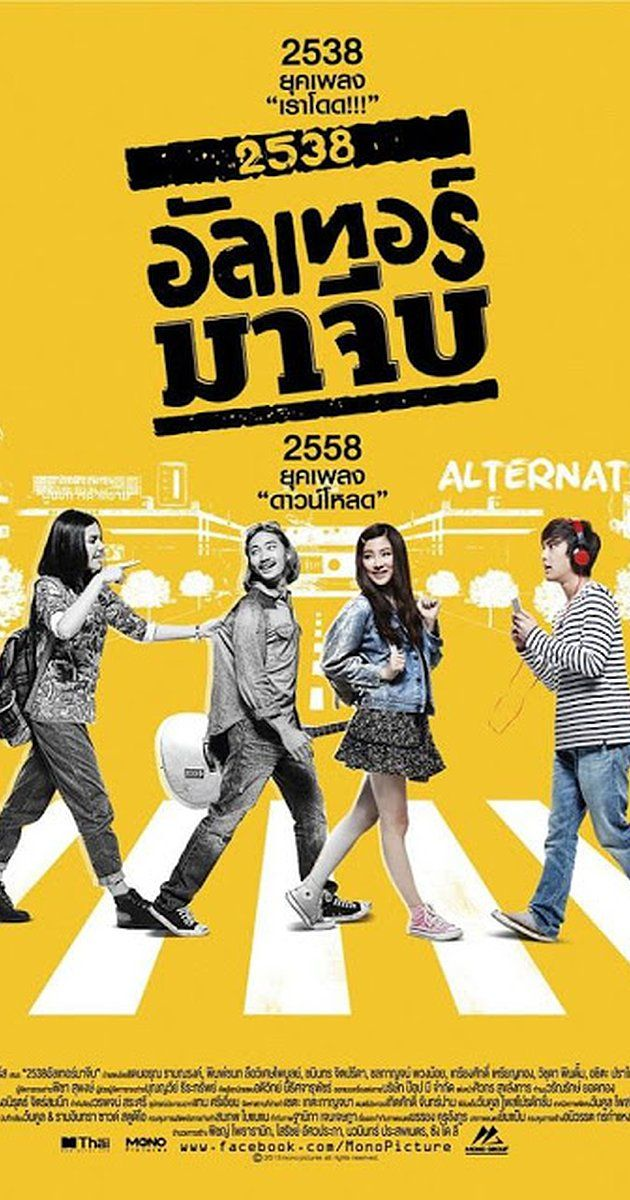 Back To 90's (2015)