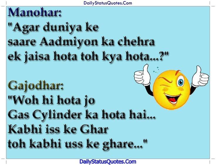 Funny Hindi status for what  Daily Status Quotes