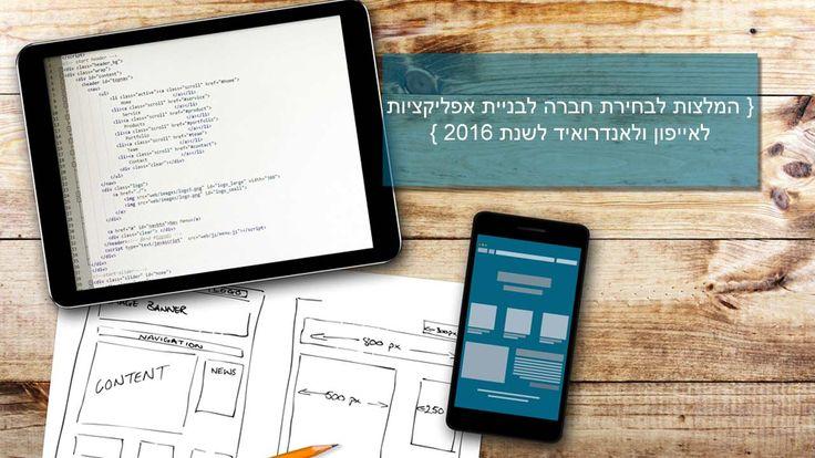 המלצות לבחירת חברה לבניית אפליקציות לאייפון ולאנדרואיד לשנת 2016