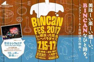 横浜・八景島シーパラダイスで「ビールと食の祭典」クラフトビール&多様な缶詰が集結、夜は花火も