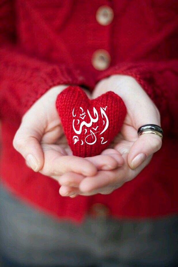 أحبك يا الله Alphabet Images Love Heart Images Islamic Wallpaper