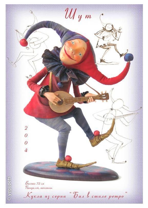 Шут.Авторская кукла Ольги Егупец