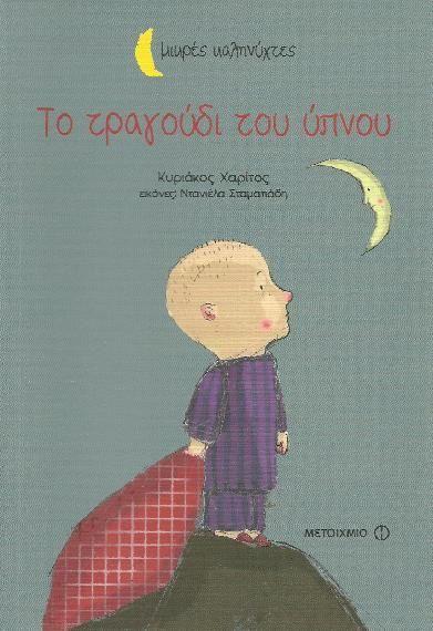 to_tragoudi_tou_ypnou_cover