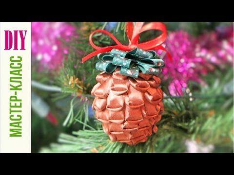 ШИШКА НоВоГоДнЯя ИЗ ЛЕНТ / DIY: Christmas Pine Cone with Ribbons ✿ Natal...