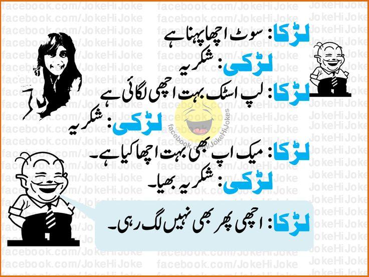 Funny Jokes In Urdu For Girls 1000+ ideas about Late...